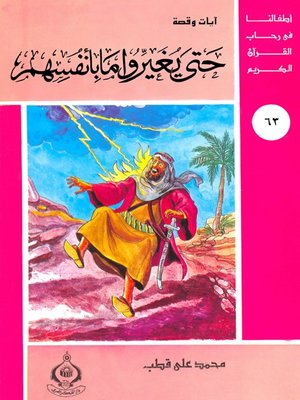 cover image of (63)حتي يغيروا ما بأنفسهم