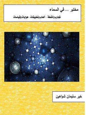 cover image of مختبر في السماء