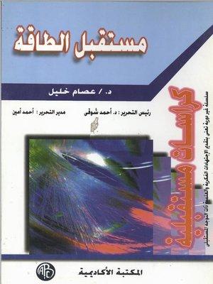 cover image of مستقبل الطاقة