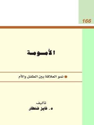 cover image of الأمومة