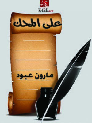cover image of على المحك