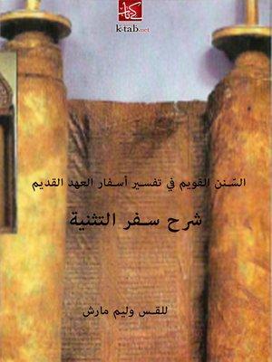 cover image of السّنن القويم في تفسير أسفار العهد القديم: شرح سفر التثنية