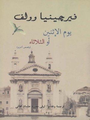 cover image of يوم الإثنين أو الثلاثاء