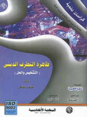 cover image of ظاهرة التطرف الدينى