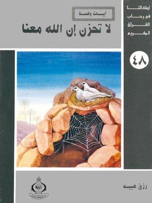 cover image of أطفالنا فى رحاب القرآن الكريم - (48)لا تحزن إن الله معنا -