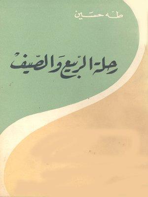cover image of رحلة الربيع والصيف