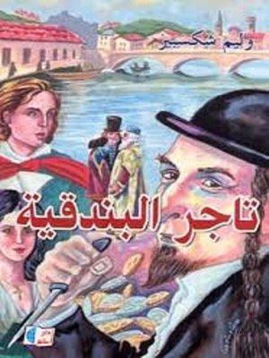 cover image of تاجر البندقية