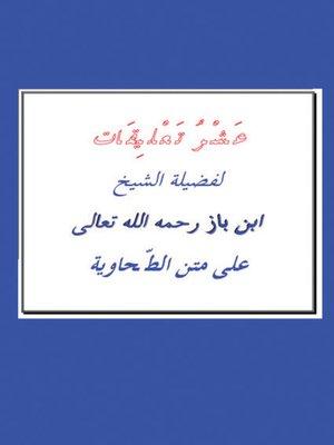 cover image of عشر تعليقات لفضيلة الشيخ بن باز