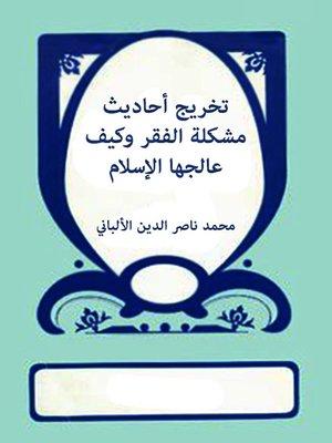 cover image of تخريج أحاديث مشكلة الفقر وكيف عالجها الإسلام