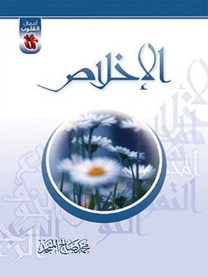cover image of الإخلاص