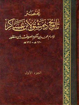 cover image of مختصر تاريخ دمشق لابن عساكر - الجزء الأول