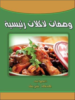 cover image of وصفات لأكلات رئيسية