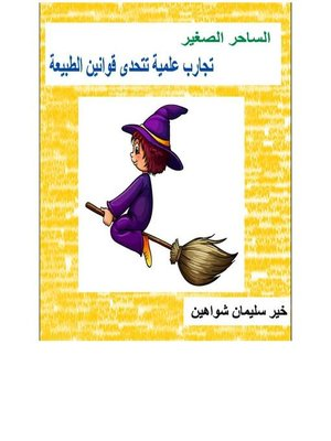 cover image of الساحر الصغير