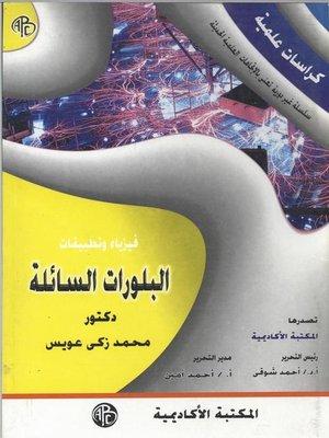 cover image of البلورات السائلة