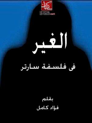 cover image of الغير فى فلسفة سارتر