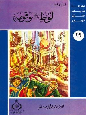 cover image of أطفالنا فى رحاب القرآن الكريم - (29) لوط عليه السلام و قومه -