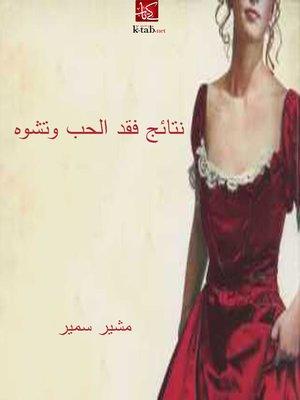 cover image of نتائج فقد الحب وتشوه