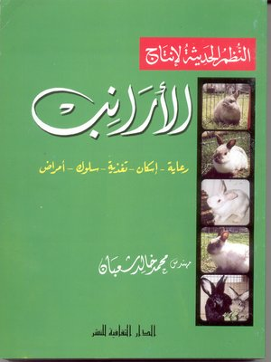 cover image of النظم الحديثة لإنتاج الأرانب