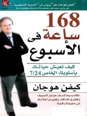 cover image of مائة ثمانية و ستون فى الأسبوع