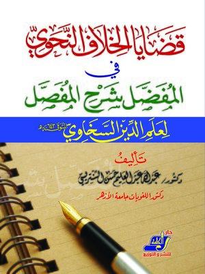 cover image of قضايا الخلاف النحوى فى المفضل شرح المفصل