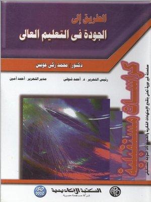 cover image of الطريق الي الجودة في التعليم العالي