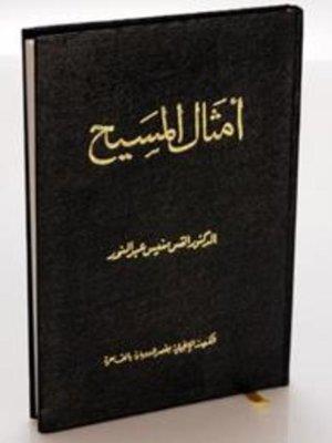 cover image of أمثال المسيح - الجزء الأول