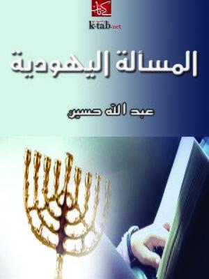 cover image of المسألة اليهودية