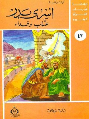 cover image of أطفالنا فى رحاب القرآن الكريم - (42)أسرى بدر -