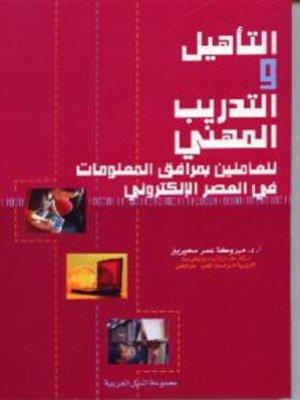 cover image of التأهيل و التدريب المهنى