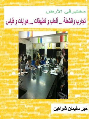 cover image of مختبر في الأرض