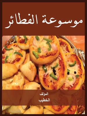 cover image of موسوعة الفطائر