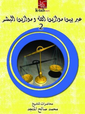 cover image of عبر بين موازين الله وموازين البشر2
