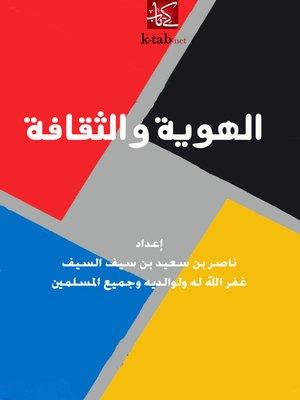 cover image of الهوية والثقافة