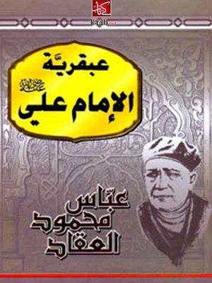 cover image of عبقرية الامام علي