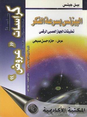 cover image of البيزنس بسرعة الفكر