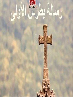 cover image of رسالة بطرس الأولى