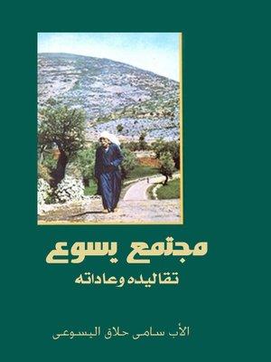 cover image of مجتمع يسوع تقاليده وعاداته