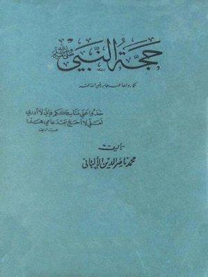 cover image of حجة النبي صلى الله عليه وسلم كما رواها عنه جابر رضي الله عنه
