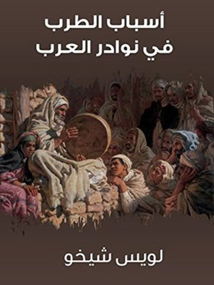 cover image of أسباب الطرب في نوادر العرب