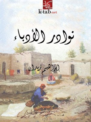 cover image of نوادر الأدباء