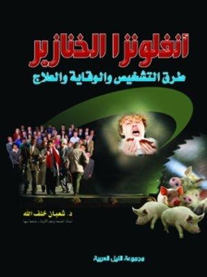 cover image of أنفلونزا الخنازير