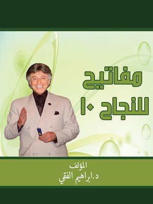 cover image of 10 مفاتيح للنجاح