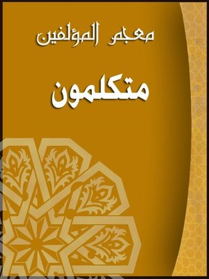 cover image of (معجم المؤلفين (متكلمون