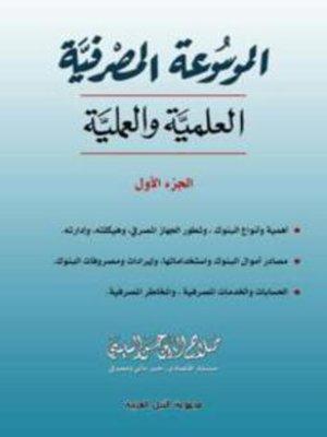 cover image of الموسوعة المصرفية-الجزء الأول