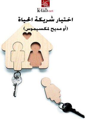 cover image of اختيار شريكة الحياة