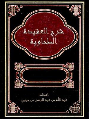 cover image of شرح العقيدة الطحاوية