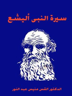 cover image of سيرة النبى أليشع