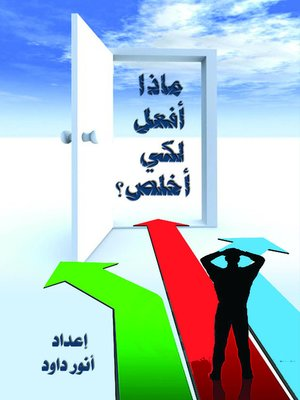 cover image of ماذا افعل لكى أخلُص؟