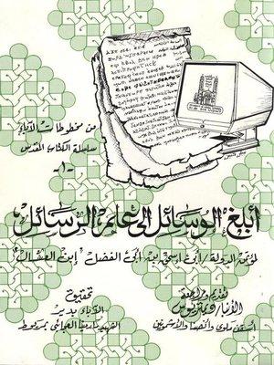 cover image of ابلغ الوسائل الى علم الرسائل