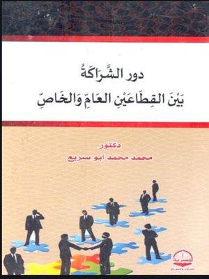 cover image of دور الشراكة بين القطاعين العام والخاص فى توفير الخدمات العامة